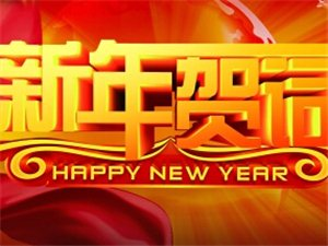 """2015""""羊""""""""洋""""得意,新春大拜年"""