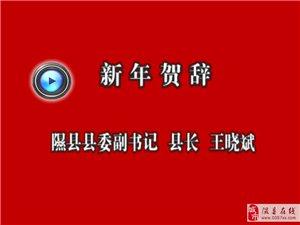 新年贺辞―789彩票县委副书记、县长 王晓斌(视频)