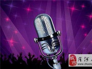庄河美女歌手的春晚原创歌曲,先听为快!
