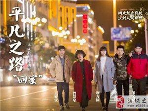 浦城微电影《平凡之路》系列之回家-浦城人必转的视频
