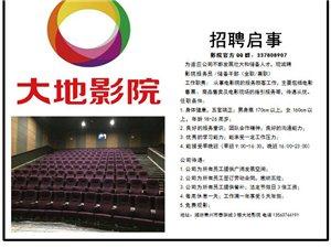 青州泰华城大地影院即将开业