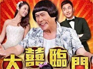 《大喜临门》定档3.6曝海报