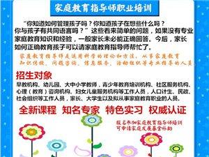 河南家庭教育指导师职业培训招生进行中
