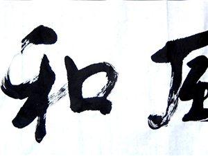 �h玉森老����法作品欣�p