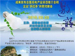 3月3日天一酒店举行超量子灯泡及其高速全自动生产线成果发布会