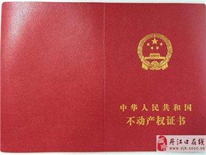 新不动产登记证书曝光 旧房产证仍有效(图)