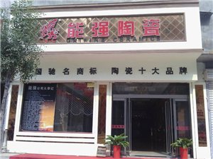 能强陶瓷 陶瓷十大品牌 中国十强企业