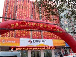 中银富登村镇银行敢用中国银行的标志?图解