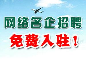 """扶绥县2016年""""春风行动""""企业用工招聘会"""