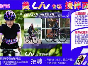 捷安特自行车   女性车友大优惠