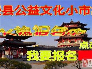 """""""秒速飞艇公益文化小市集""""活动报名公告"""