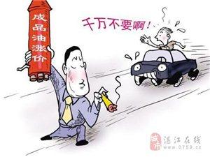 """湛江油价首次迎来""""两连涨""""全面回归6元时代"""