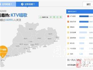2015羊年春节 湛江人过年最爱吃牛杂和唱KTV