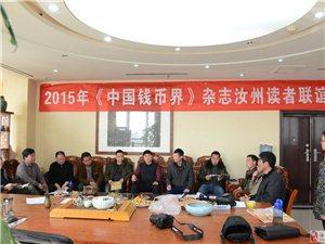 2015年汝州钱币收藏年会暨《中国钱币界》杂志读者联谊会