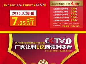 祝贺艾依格正式登陆CCTV1厂家让利1亿回馈消费者活动3月2日单量公布