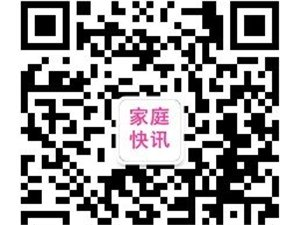"""2015年4月18日""""家庭教育指导师职业培训""""郑州班火热招生中"""