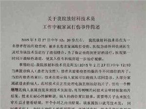 秦皇岛市一院放射科一医生被患者打伤