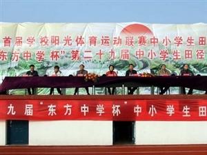 泗洪:举行首届学校阳光体育运动会