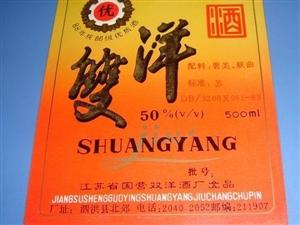 泗洪老照片:江苏双洋大曲酒标