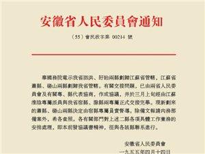 1955年安徽泗洪划归江苏省管辖