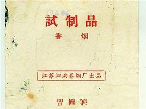 泗洪老照片:江苏泗洪卷烟厂试制品