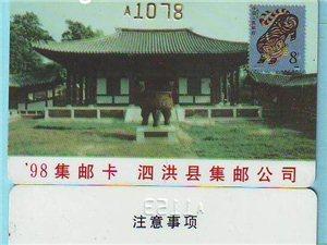 泗洪老照片:泗洪县集邮公司98集邮卡
