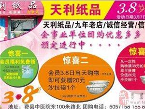 天利纸品3.8妇女节大优惠