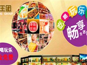 【招募帖】枣阳在线霸王团之枣阳国际汉城观影团――《将错就错》