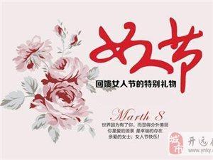 3月8日,最美女神节,千金送礼啦!~