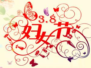 太阳集团53138.com三八妇女节专题