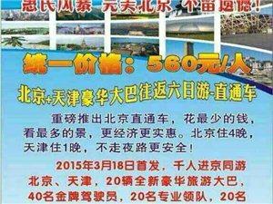频阳户外:北京+天津特色豪华大巴六日游