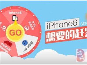 "iPhone6各种奖轮番送? 多多米平台比翻译姐还""任性"""