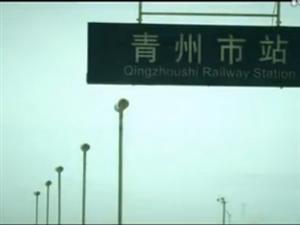 青州原来这么美