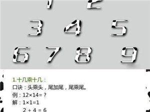 【实用帖】这个乘法口诀太强大了,留着教孩子吧!!!!
