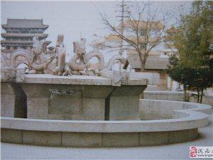 陇西老照片――文化广场