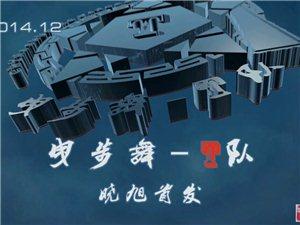 X7制作的曳步舞【视频】-鬼步舞-【曳步舞-T队】小旭