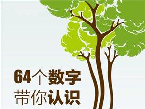 【植树节】关于一棵树,你应该知道的64个数字