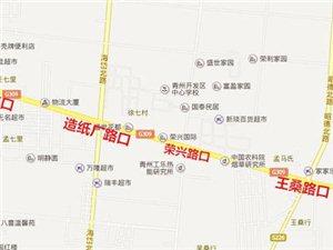 青州2015年3-6月道路改建公告