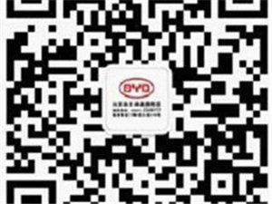 【比亚迪龙迪鑫旗舰】3.14智升级 抢新礼 比亚迪春季迪车讲坛开课啦