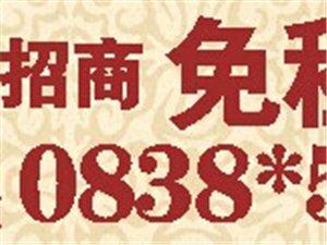 """格兰维亚""""临街旺铺""""招商火爆进行中"""