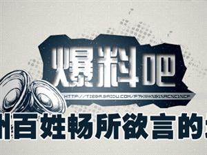 滨州在线百姓爆料台