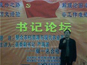 陆川县书记论坛第三期讲座-整合农村资源与现代农业发展