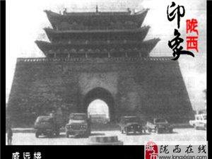 陇西古迹――鼓楼(威远楼)