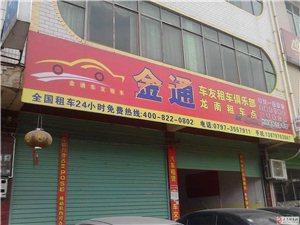 金通新葡京网址-新葡京网站-新葡京官网租车点开始优惠租车了。。。。。