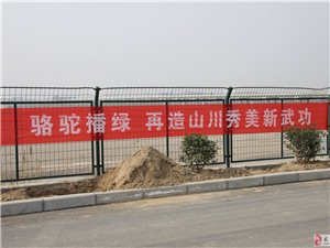 """3.12""""骆驼播绿,在造山川秀美新武功""""大型公益植树活动取得圆满成功!"""