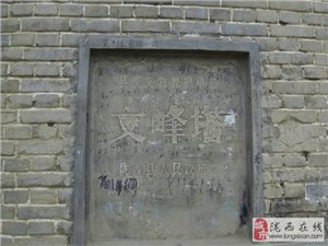 陇西古迹――文峰塔