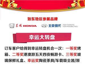 澳门太阳城平台文峰东本开启2015购车新价格 仅此三天