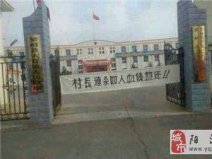 山西忻州一村支书连杀四个村民通缉中(望提供线索)