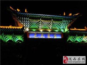 陇西美景――仁寿山夜景
