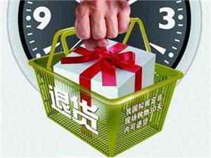 省工商局说:网上买东西开封后也可无条件退货,不然就遭起!